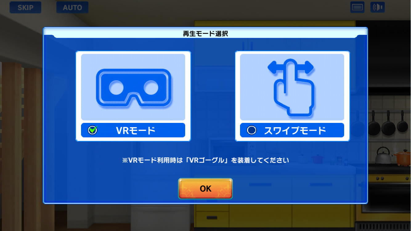 VRもーど スワイプモード