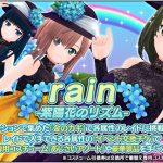 「rain-紫陽花のリズム-」 イベント 5月30日~ 6月20日 13:59迄