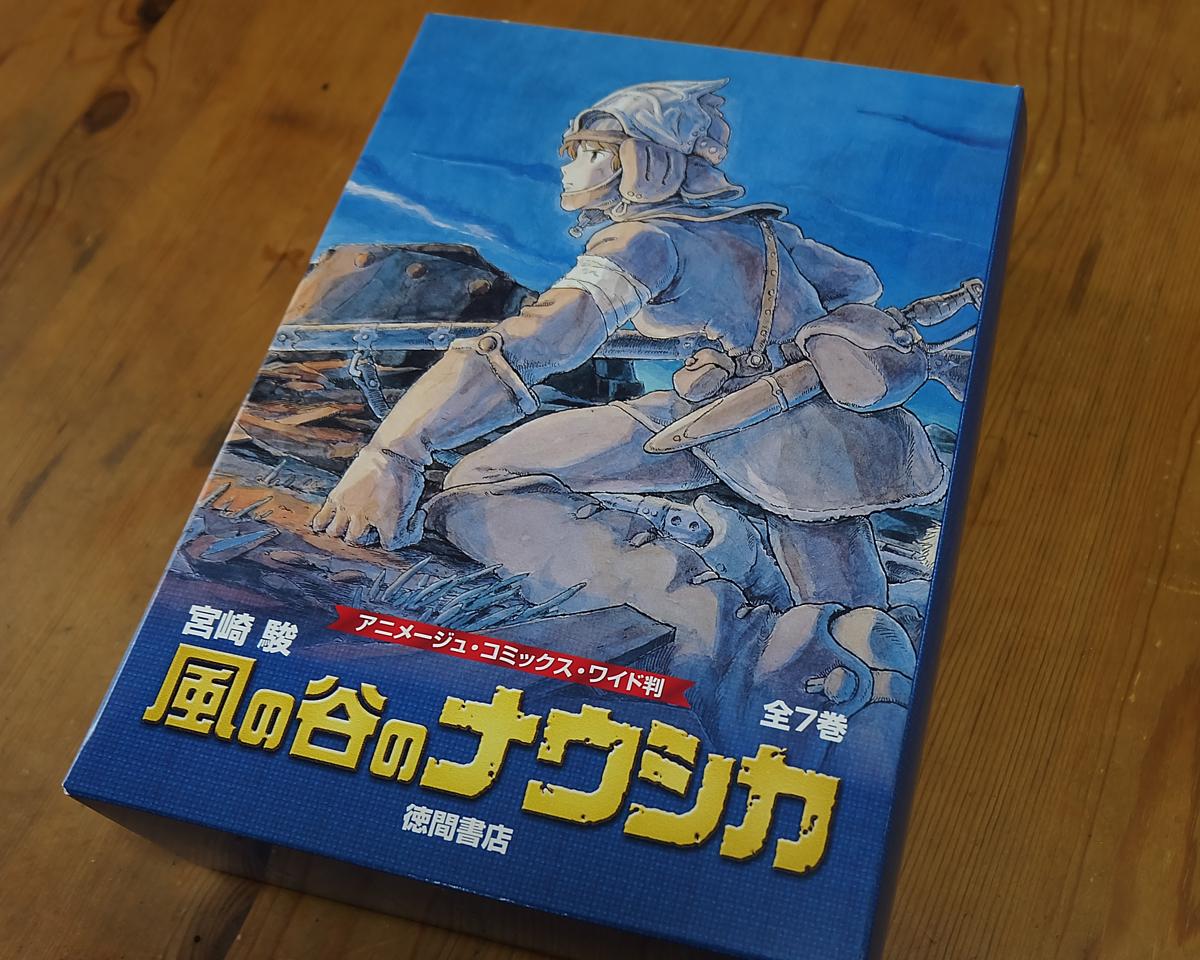 風の谷のナウシカ マンガ 本 ワイド版 全7巻