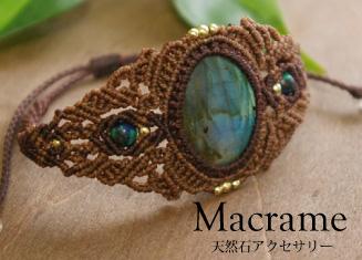 天然石・マクラメ編みアクセサリー