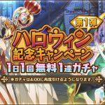 新・剣と幻想のアカデミア ☆6ショコラ と「ハロウィン記念キャンペーン」