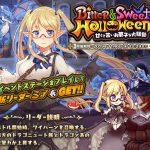 新・剣と幻想のアカデミア ハロウィンイベント&☆5リーダー「ミア」