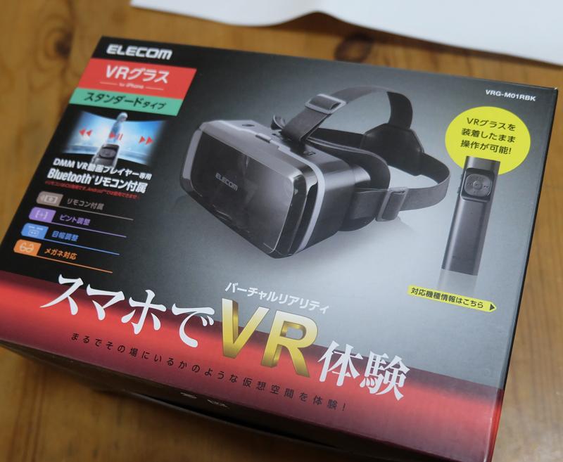 VR 3Dゲーム デタリキ ハニブレ