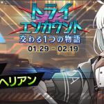 オーブジェネレーションR 初イベント「トライエンカウント」