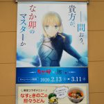 Fate/stay night 15th  × なか卯 コラボ A5クリアファイル