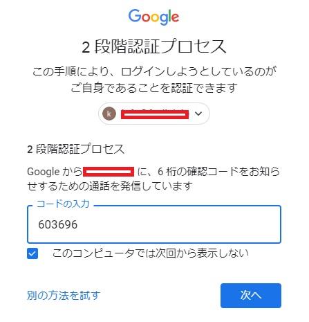 グーグル2段階認証 画像認証
