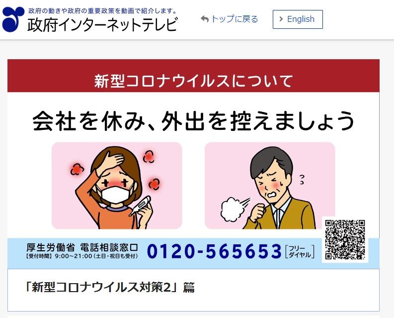 新型コロナウィルス対策 日本