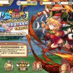 新・剣と幻想のアカデミアR 2020年3月25日サービス終了
