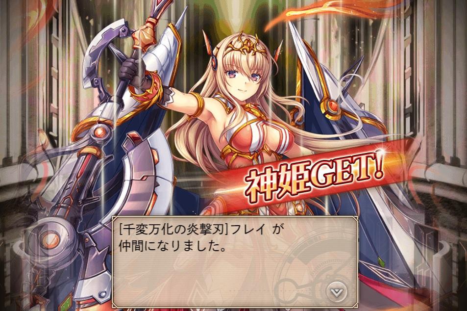 神姫 フレイ