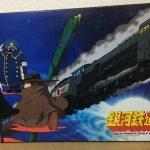 銀河鉄道999 TV版・1/50プラモデル