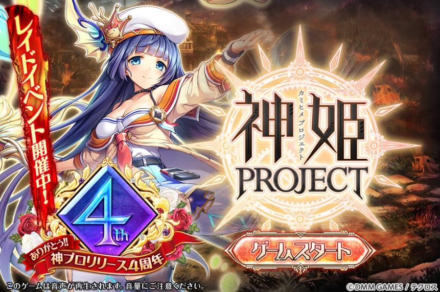 神姫プロジェクト4周年