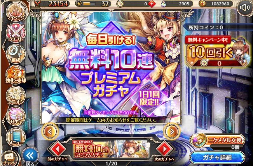 毎日無料10連ガチャ 神姫
