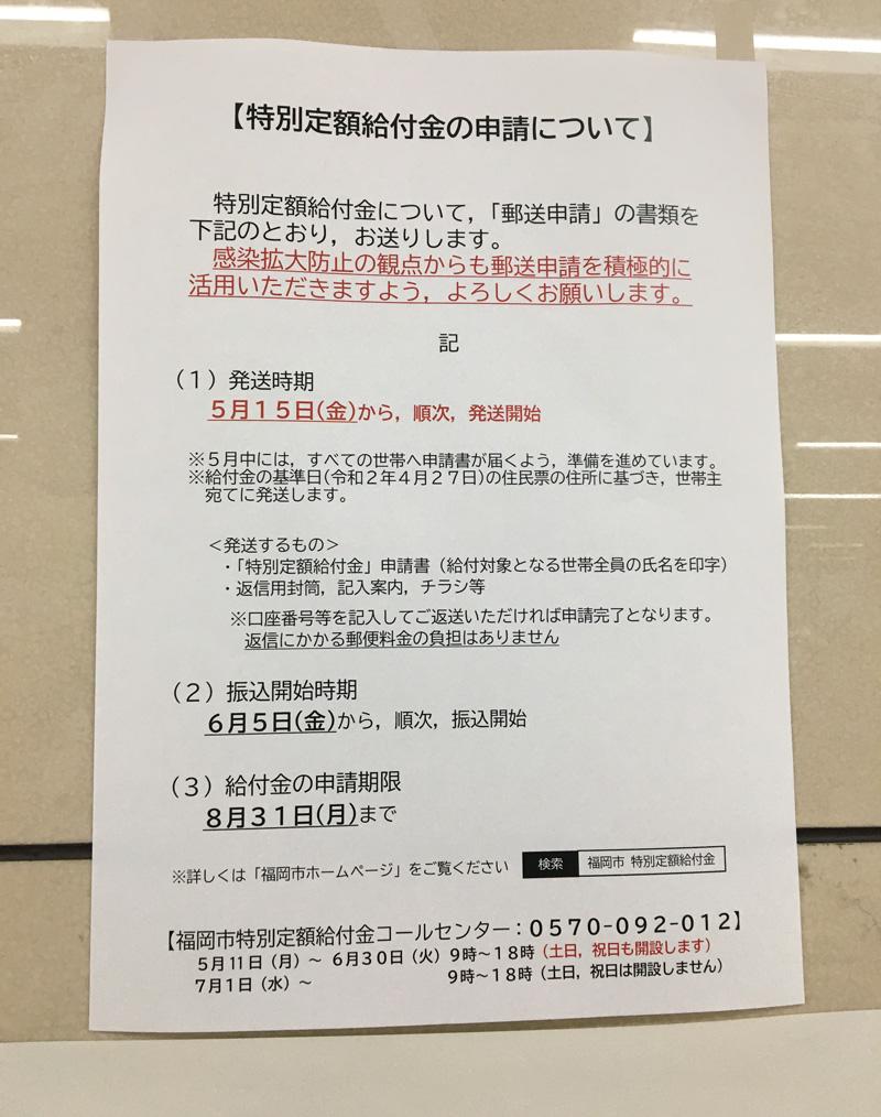 福岡市 特別定額給付金
