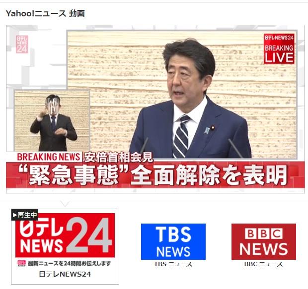 安倍首相 緊急事態宣言解除