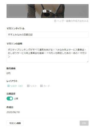 note マガジン設定