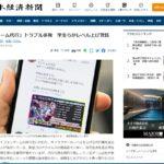 日本経済新聞 ゲーム代行業者がいるのか?アカウントも販売してるのか?