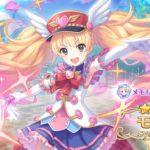 プリコネ 新イベント「魔法提督ラブリー★モニカ レッツゴー!マジカルカルテット!」