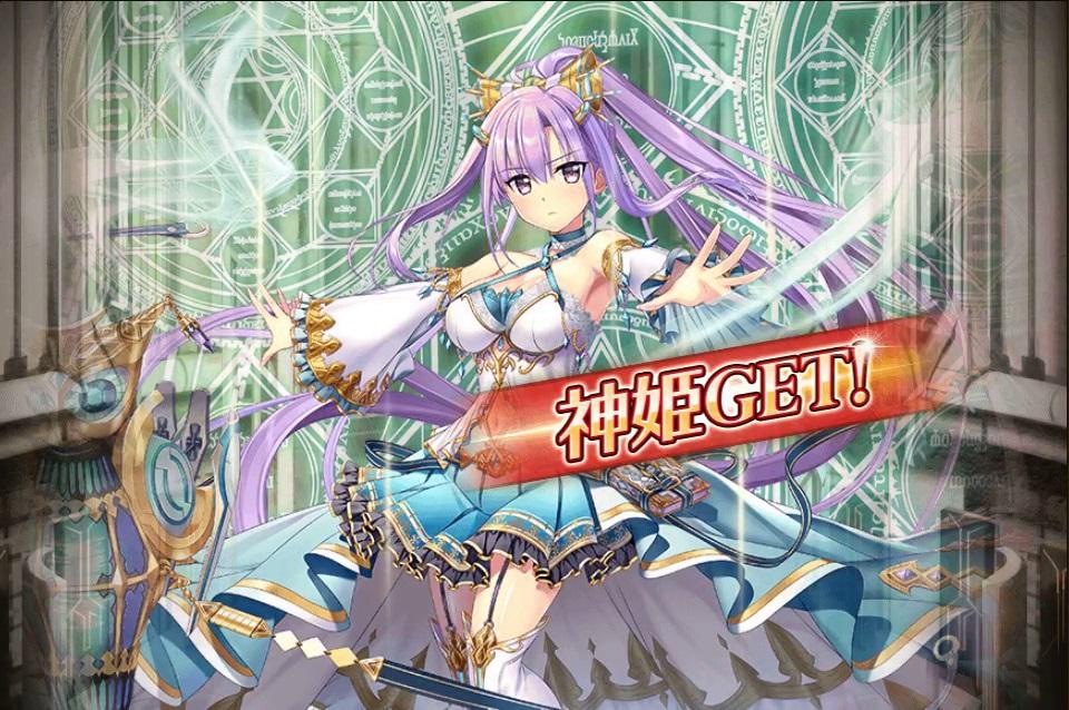 ミネルヴァ 神姫 女神