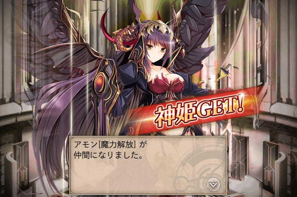 アモン 神姫